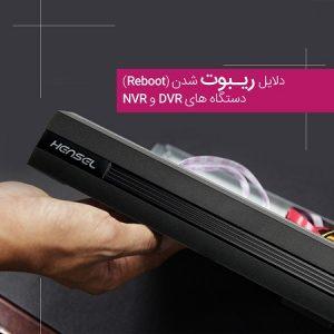 دلایل ریبوت شدن دستگاه های DVR و NVR در دوربین مدار بسته