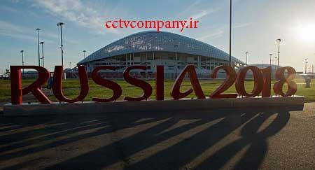 دوربین مدار بسته و جام جهانی 2018 روسیه