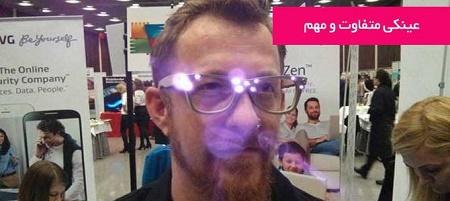 عینک ضد جاسوسی