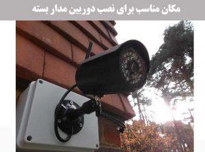 مکان صحیح برای نصب دوربین مدار بسته