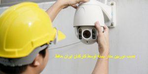 نصب و راه اندازی دوربین مدار بسته