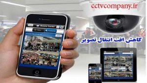 کاهش افت فریمهای تصویر در انتقال تصویر دوربین مدار بسته