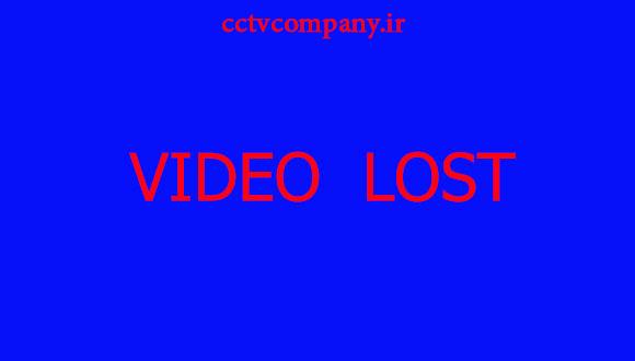 اخطار ویدئو لاست (video lost) در دوربین مدار بسته