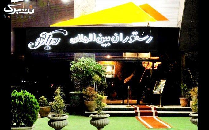 پروژه رستوران بین المللی دیاکو
